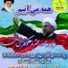دیدار عمومی دکتر حسن روحانی